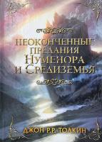 НЕОКОНЧЕННЫЕ ПРЕДАНИЯ НУМЕНОРА И СРЕДИЗЕМЬЯ. Джон Р.Р. Толкин