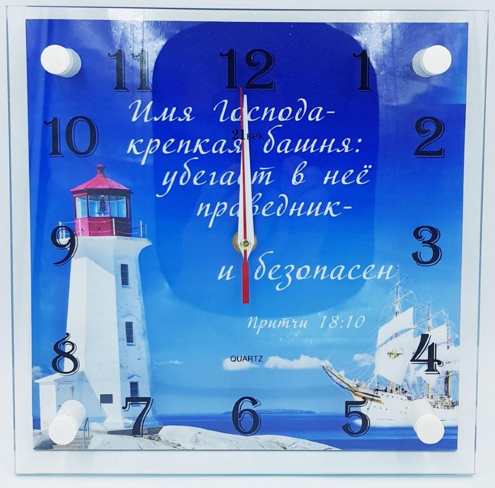 "Часы квадратные /стекло/ ""Имя Господа - крепкая башня"" /маяк/"