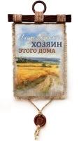 "Свиток ""ИИСУС ХРИСТОС - ХОЗЯИН ДОМА"" /формат А4/"