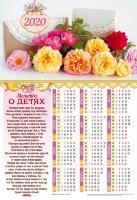 Листовой календарь 2020: Молитва о детях /формат А3/