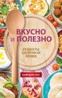 Перекидной календарь 2021: Вкусно и полезно