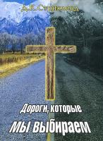 ДОРОГИ, КОТОРЫЕ МЫ ВЫБИРАЕМ. Д. К. Стрикленд