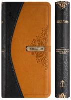 БИБЛИЯ 045 YTIDT Черный/светло-коричневый цвет, индексы, экокожа, золотой срез, закладка, словарь /185х95/