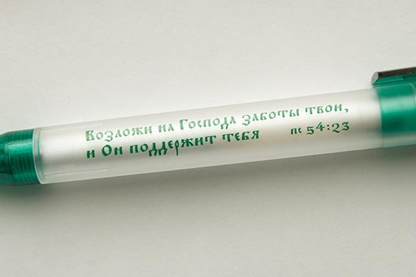 """Ручка """"Возложи на Господа заботы твои, и Он поддержит тебя"""" Пс 54:23"""