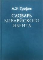 СЛОВАРЬ БИБЛЕЙСКОГО ИВРИТА. А.Э. Графов