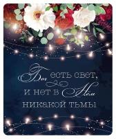 КОВРИК ДЛЯ МЫШИ: Бог есть свет, и нет в Нем никакой тьмы