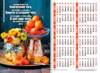 Листовой календарь 2022: Мир вашему дому! /формат А4/