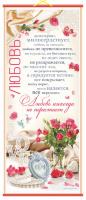 "Панно на стену из тростника ""ЛЮБОВЬ. 1 Кор 13"" /ПКТ-71/"