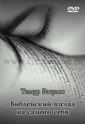 БИБЛЕЙСКИЙ ВЗГЛЯД НА САМОГО СЕБЯ. Тимур Расулов