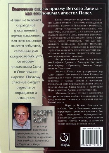 ЕВАНГЕЛИЕ В ПОСЛАНИИ К РИМЛЯНАМ. Роберт Лонг