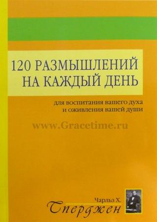 120 РАЗМЫШЛЕНИЙ НА КАЖДЫЙ ДЕНЬ. Для воспитания вашего духа и оживления вашей души. Чарльз Сперджен