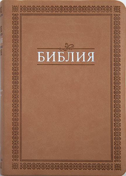 БИБЛИЯ 045 TI Бежевая, орнамент, с индексами, зол. срез, словарь, закладка /175х120/