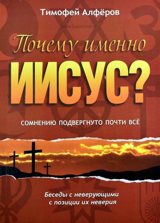 ПОЧЕМУ ИМЕННО ИИСУС? Тимофей Алферов