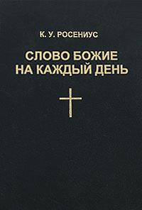 СЛОВО БОЖИЕ НА КАЖДЫЙ ДЕНЬ. Карл Росениус
