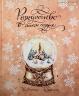 РОЖДЕСТВО В МОЕМ СЕРДЦЕ. Подарочное издание. Юлиана Караман