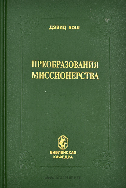 ПРЕОБРАЗОВАНИЕ МИССИОНЕРСТВА. Дэвид Бош