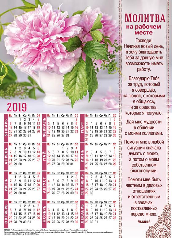 Листовой календарь 2019: Молитва на рабочем месте