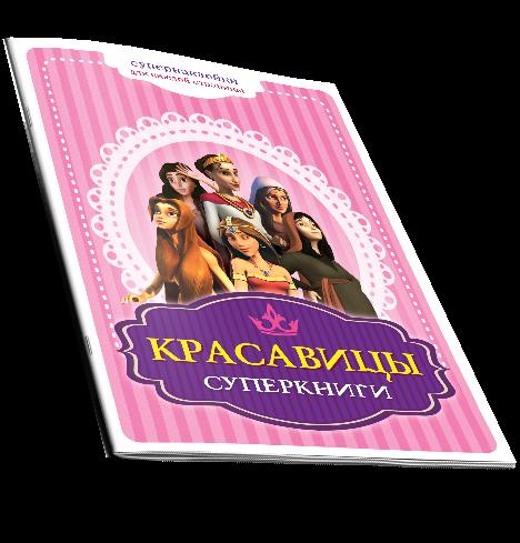 """БРОШЮРА """"Красавицы Суперкниги"""""""
