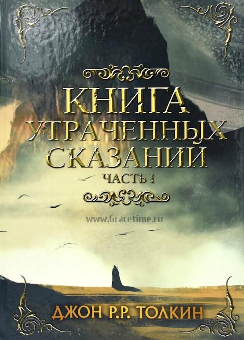 КНИГА УТРАЧЕННЫХ СКАЗАНИЙ. Часть 1. Джон Р.Р. Толкин