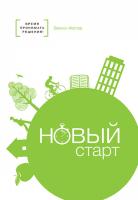НОВЫЙ СТАРТ. Вернон Фостер