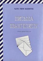 ПИСЬМА ЕВАНГЕЛИСТУ. Чарльз Макинтош