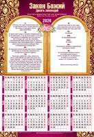 Листовой календарь 2020: Закон Божий /формат А3/