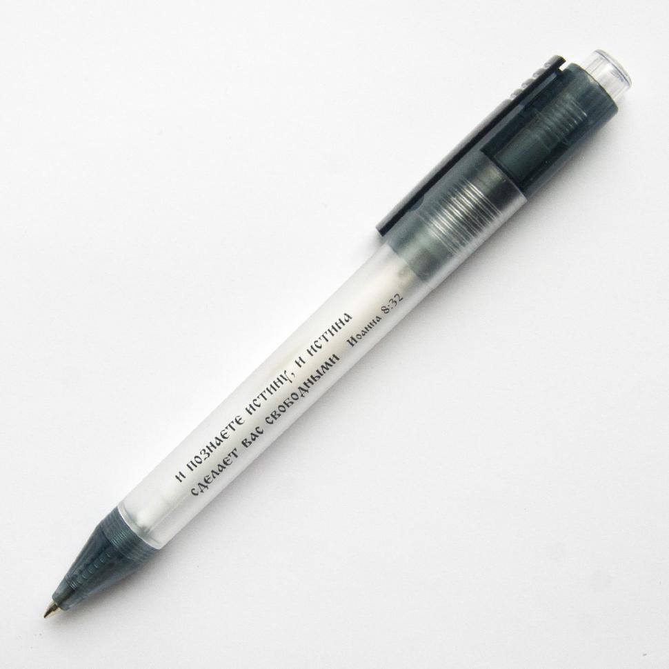 """Ручка """"И познаете истину, и истина сделает вас свободными"""" Ин 8:32"""