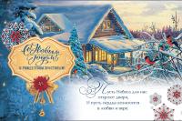 Открытка одинарная 10x15: С Новым Годом и Рождеством Христовым!