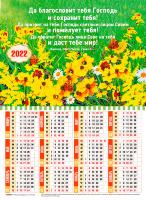 Листовой календарь 2022: Да благословит тебя Господь! /формат А4/