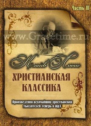 ХРИСТИАНСКАЯ КЛАССИКА №3. Клайв Льюис - 1 DVD