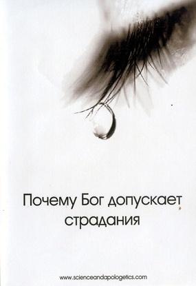 ПОЧЕМУ БОГ ДОПУСКАЕТ СТРАДАНИЯ - 1 DVD