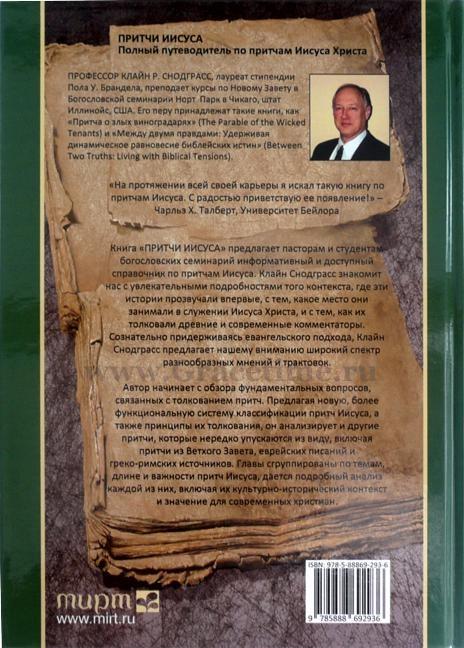 ПРИТЧИ ИИСУСА. Полный путеводитель по притчам Иисуса Христа. Клайн Снодграсс