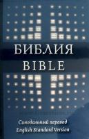 БИБЛИЯ НА РУССКОМ И АНГЛИЙСКОМ ЯЗЫКАХ. Синодальный перевод / ESV