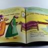 МОЯ САМАЯ ПЕРВАЯ БИБЛИЯ