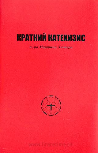 КРАТКИЙ КАТЕХИЗИС д-ра Мартина Лютера