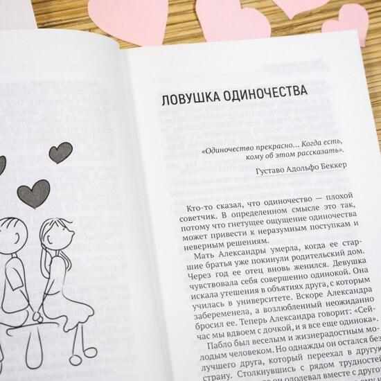 ЛЮБОВЬ НЕ ВЫПРАШИВАЮТ - 1. Мигель Анхель Нуньес /Воздушный шар/