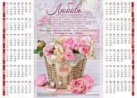Листовой календарь 2019: Любовь