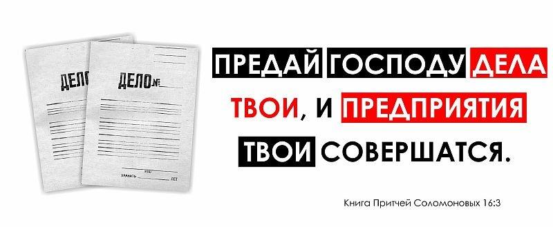 """Кружка """"ПРЕДАЙ ГОСПОДУ ДЕЛА ТВОИ"""""""