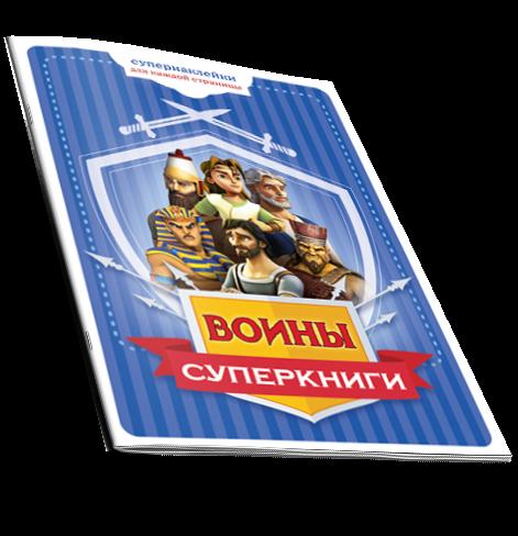 """БРОШЮРА """"Воины Суперкниги"""""""