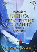 КНИГА УТРАЧЕННЫХ СКАЗАНИЙ. Часть 2. Джон Р.Р. Толкин