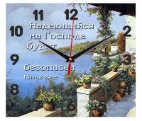 """Часы квадратные /стекло/ """"Надеющийся на Господа будет безопасен"""" /балкон/"""