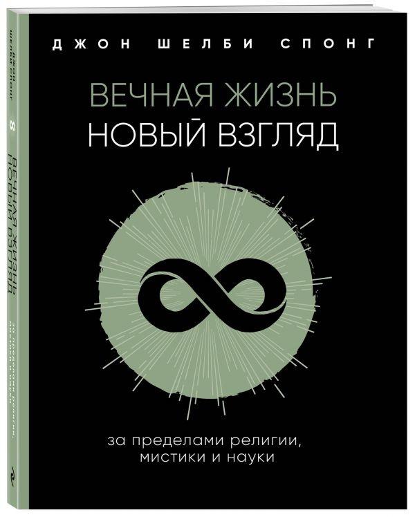 ВЕЧНАЯ ЖИЗНЬ: Новый взгляд. За пределами религии, мистики и науки. Джон Спонг