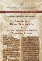 БИБЛЕЙСКАЯ КНИГА ЕККЛЕЗИАСТА и литературные памятники Древнего Египта. Сергий Акимов
