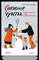 СНЕЖНЫЕ ЭТЮДЫ. Психологические этюды о семейной жизни. Александр Ткаченко
