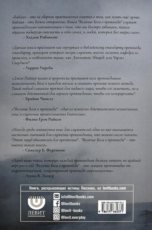 ВЕЛИЧИЕ БОГА В ПРОПОВЕДИ. Пересмотренное и расширенное издание. Джон Пайпер