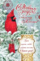 Открытка одинарная 10x15: С Новым Годом! С Рождеством Христовым!