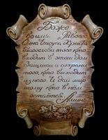 """Барельеф """"БЛАГОСЛОВЕНИЕ ДОМА"""" /180х200/"""
