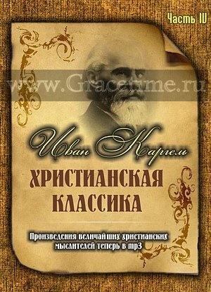 ХРИСТИАНСКАЯ КЛАССИКА №4. Иван Каргель - 1 DVD