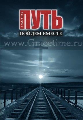 АЛЬМАНАХ ПУТЬ. Часть 1 - 2 DVD