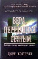 ВЕРА, ПРЕДАННАЯ СВЯТЫМ. Библейская доктрина для современных читателей. Джек Коттрелл